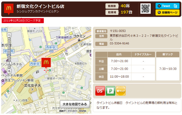 http://www.mcdonalds.co.jp/shop/map/map.php?strcode=13857