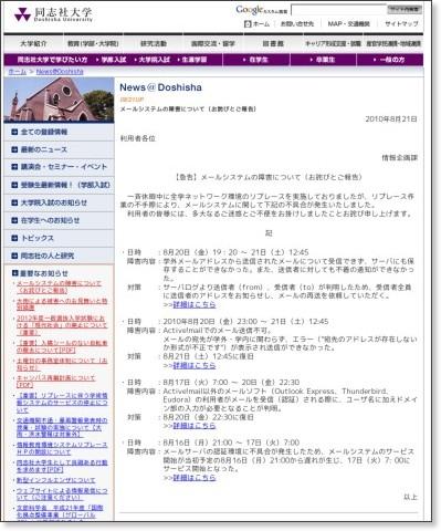 http://www.doshisha.ac.jp/news/index.php?i=4595