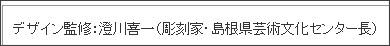 http://www.grandtoit.jp/orochikun/profile/index.html