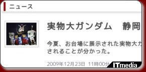 http://www.itmedia.co.jp/news/articles/0912/23/news003.html