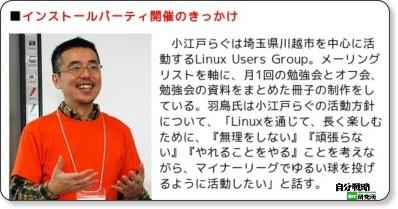 http://jibun.atmarkit.co.jp/lcom01/special/insp/insp01.html