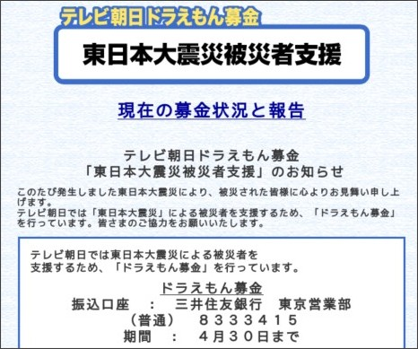 http://www.tv-asahi.co.jp/doraemonbokin/