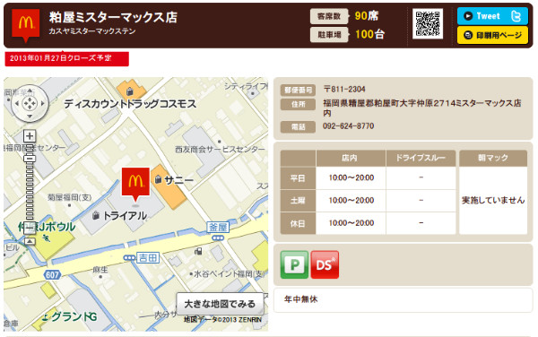 http://www.mcdonalds.co.jp/shop/map/map.php?strcode=40559