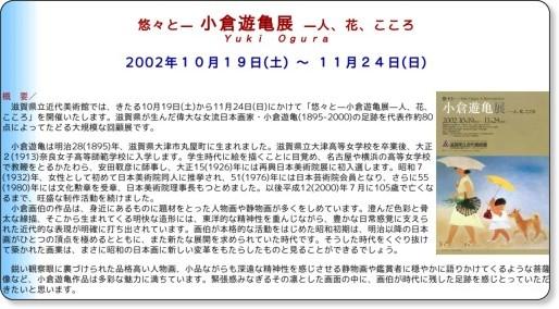 http://www.shiga-kinbi.jp/exhibition/exhibition_database/pressrelease/exhibition_02-5.html
