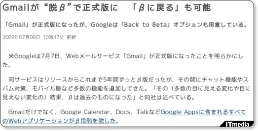 http://www.itmedia.co.jp/news/articles/0907/08/news022.html