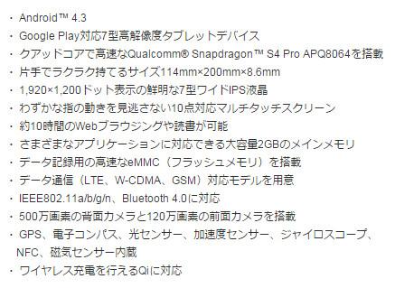 https://www.asus.com/jp/Tablets/Nexus_7_2013/