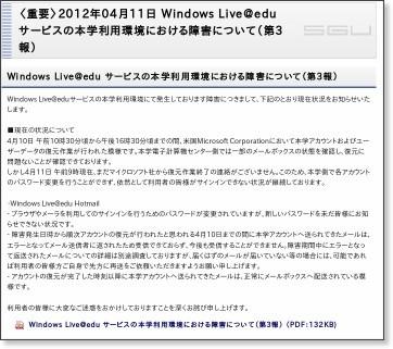 http://www.sgu.ac.jp/news/j09tjo000007k2zn.html