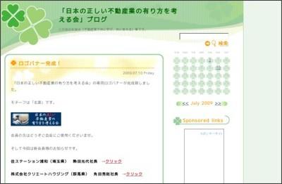 http://n-fudousan.jugem.jp/
