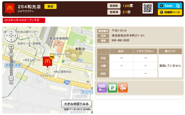 http://www.mcdonalds.co.jp/shop/map/map.php?strcode=11731