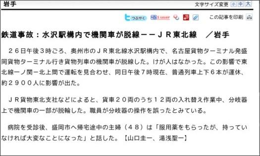 http://mainichi.jp/area/iwate/news/20100127ddlk03040023000c.html