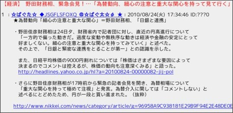 http://kamome.2ch.net/test/read.cgi/newsplus/1282638886/