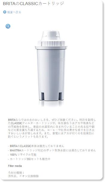 http://www.brita.co.jp/brita/jp-jp/cms/cartridge/jp_classic.grid?nid=cpd_explore_cartridges-jp_classic&id=jp_100380&subshop=