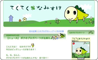 http://blog.livedoor.jp/tekutekunamisuke/archives/558567.html
