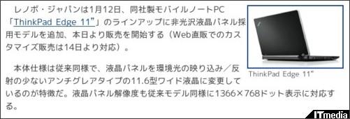 http://plusd.itmedia.co.jp/pcuser/articles/1101/12/news051.html