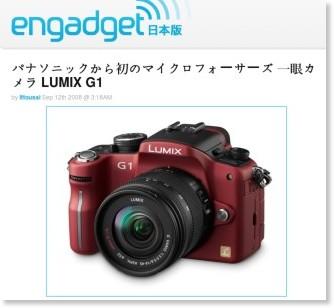http://japanese.engadget.com/2008/09/12/lumix-g1/