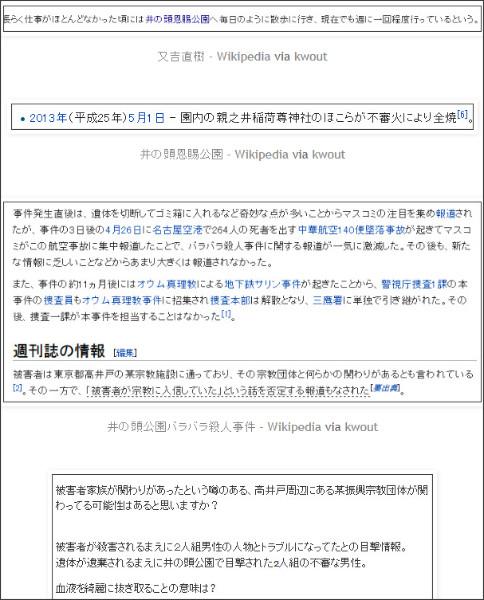 http://tokumei10.blogspot.jp/2015/08/blog-post_384.html