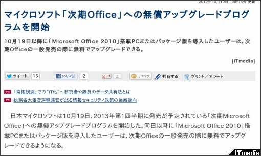 http://www.itmedia.co.jp/enterprise/articles/1210/19/news082.html