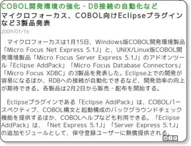 http://www.atmarkit.co.jp/news/200901/16/microfocus.html