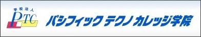 http://www.ptc.ac.jp/
