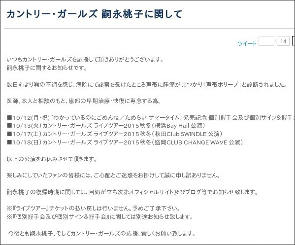 http://www.helloproject.com/news/3622/