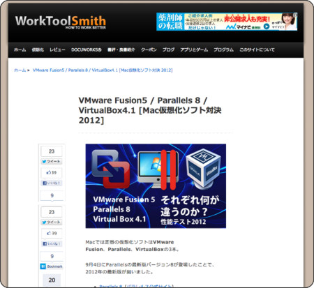 http://worktoolsmith.com/vmware-fusion5-parallels-8-virtualbox4-1-mac%E4%BB%AE%E6%83%B3%E5%8C%96%E3%82%BD%E3%83%95%E3%83%88%E5%AF%BE%E6%B1%BA-2012/