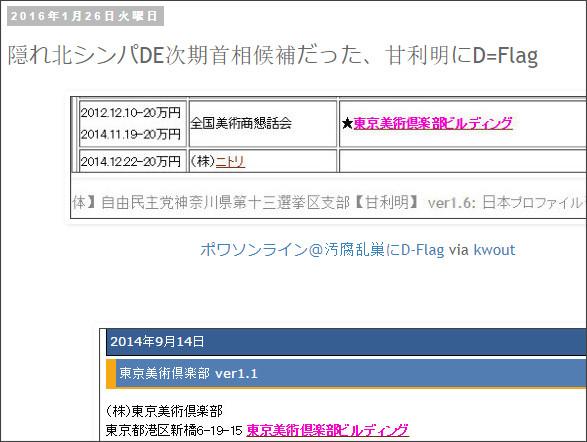 http://tokumei10.blogspot.com/2016/01/dedflag.html