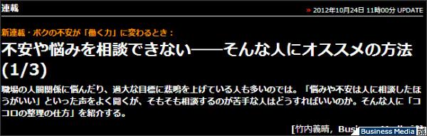 http://bizmakoto.jp/bizid/articles/1210/24/news002.html