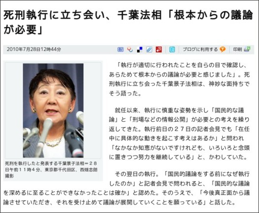 http://www.asahi.com/national/update/0728/TKY201007280290.html