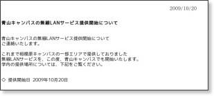 http://www.agnoc.aoyama.ac.jp/announce/20091020.html