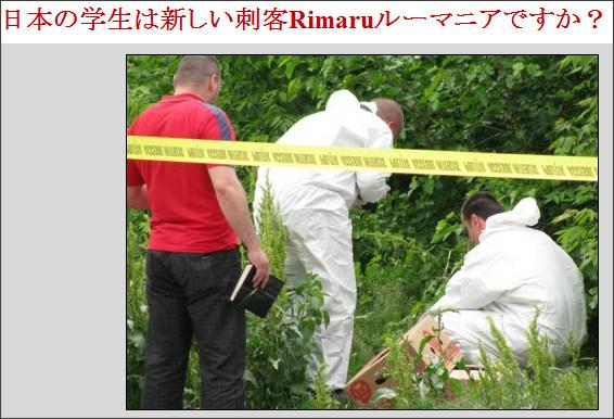 http://www.ziarulring.ro/stiri/45648/este-asasinul-studentei-japoneze-un-nou-rimaru-al-romaniei