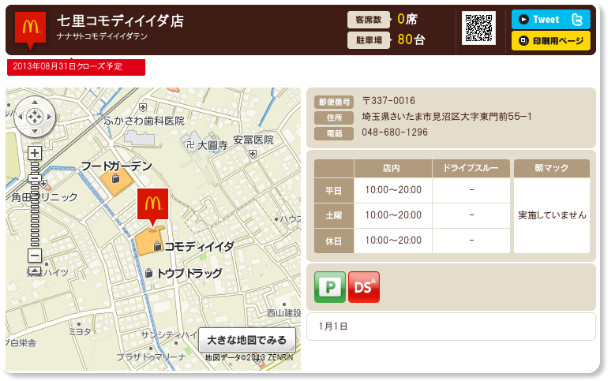 http://www.mcdonalds.co.jp/shop/map/map.php?strcode=11519