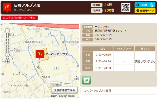 http://www.mcdonalds.co.jp/shop/map/map.php?strcode=13511