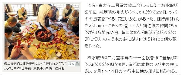 http://www.asahi.com/national/update/0223/OSK201202230078.html?ref=rss