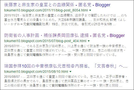 https://www.google.co.jp/#q=site:%2F%2Ftokumei10.blogspot.com+%E5%AE%89%E5%B7%9D%E9%9B%BB%E6%A9%9F%E3%80%80%E7%9A%87%E5%AE%A4