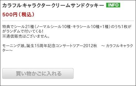 http://www.uf-online.jp/category/MMCC3/997010.html