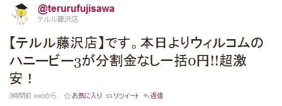 http://twitter.com/#!/terurufujisawa/status/23551177308250113