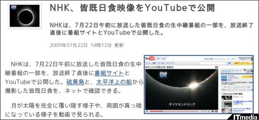 http://www.itmedia.co.jp/news/articles/0907/22/news048.html