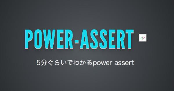 http://azu.github.io/slide/sakurajs/power-assert.html#/