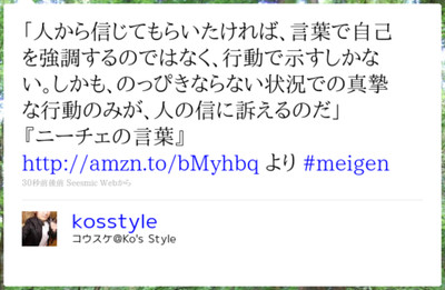 http://twitter.com/kosstyle/status/5134357215838208