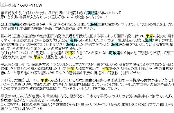 http://webcache.googleusercontent.com/search?q=cache:UEis6i_pg_gJ:www.geocities.co.jp/WallStreet/4760/rekisi/heike/heike1.html+%E5%B9%B3%E5%AE%B6%E3%80%80%E6%B5%B7%E8%B3%8A&cd=2&hl=ja&ct=clnk&gl=jp