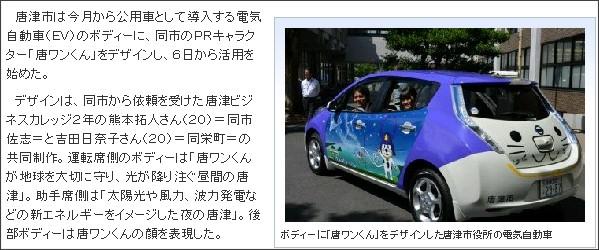 http://www.nishinippon.co.jp/nnp/item/322889