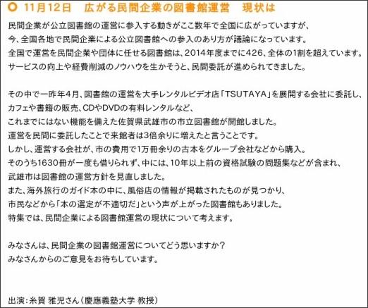 http://www6.nhk.or.jp/hitokoto/bbs/commentlist.html?i=41806