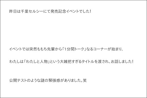 http://ameblo.jp/countrygirls/entry-12138842446.html