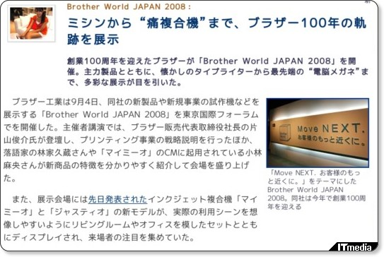 http://plusd.itmedia.co.jp/pcuser/articles/0809/04/news099.html