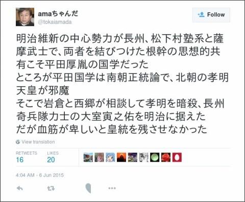 https://twitter.com/tokaiamada/status/607141128362553344