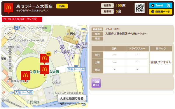 http://www.mcdonalds.co.jp/shop/map/map.php?strcode=27764