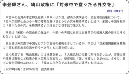 http://www.yomiuri.co.jp/world/news/20090905-OYT1T00789.htm