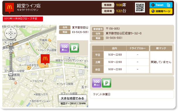 http://www.mcdonalds.co.jp/shop/map/map.php?strcode=13784