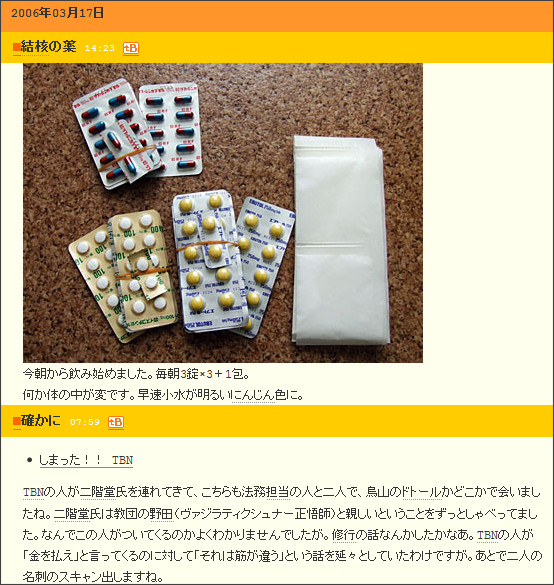 http://web.archive.org/web/20060331025647/http://d.hatena.ne.jp/matsunaga/20060317