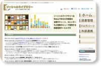 http://www.sociallibrary.jp/